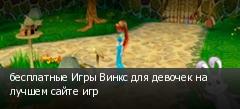 бесплатные Игры Винкс для девочек на лучшем сайте игр