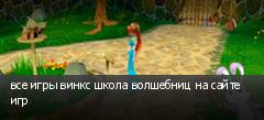все игры винкс школа волшебниц на сайте игр