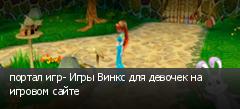 портал игр- Игры Винкс для девочек на игровом сайте