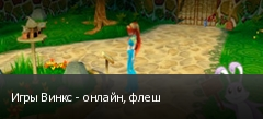 Игры Винкс - онлайн, флеш
