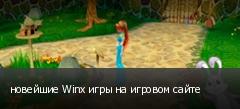 новейшие Winx игры на игровом сайте