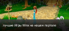лучшие Игры Winx на нашем портале