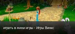 играть в мини игры - Игры Винкс