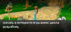 скачать в интернете игры винкс школа волшебниц