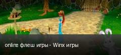 online флеш игры - Winx игры