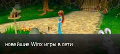 новейшие Winx игры в сети
