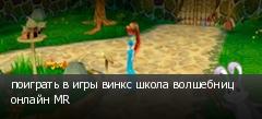 поиграть в игры винкс школа волшебниц онлайн MR