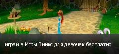 играй в Игры Винкс для девочек бесплатно