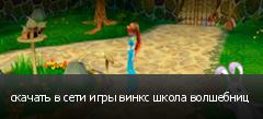 скачать в сети игры винкс школа волшебниц