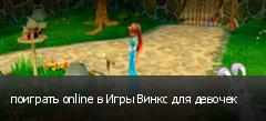 поиграть online в Игры Винкс для девочек