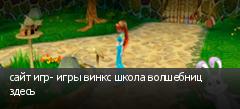 сайт игр- игры винкс школа волшебниц здесь