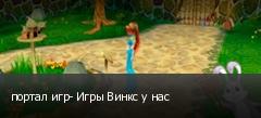 портал игр- Игры Винкс у нас