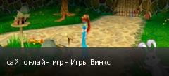 сайт онлайн игр - Игры Винкс