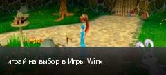 играй на выбор в Игры Winx