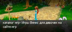 каталог игр- Игры Винкс для девочек на сайте игр