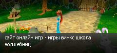 сайт онлайн игр - игры винкс школа волшебниц