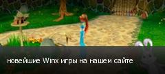 новейшие Winx игры на нашем сайте
