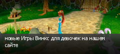 новые Игры Винкс для девочек на нашем сайте