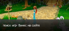 поиск игр- Винкс на сайте