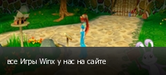 все Игры Winx у нас на сайте