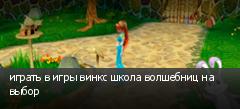 играть в игры винкс школа волшебниц на выбор