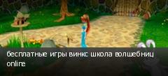 бесплатные игры винкс школа волшебниц online