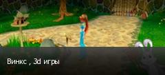 Винкс , 3d игры