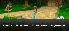 мини игры онлайн - Игры Винкс для девочек