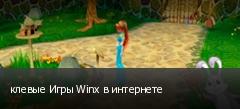 клевые Игры Winx в интернете