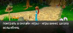поиграть в онлайн игры - игры винкс школа волшебниц