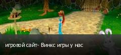 игровой сайт- Винкс игры у нас
