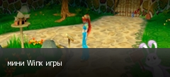 мини Winx игры