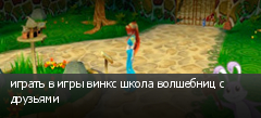играть в игры винкс школа волшебниц с друзьями