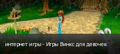 интернет игры - Игры Винкс для девочек