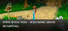 online флеш игры - игры винкс школа волшебниц
