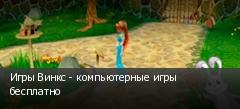 Игры Винкс - компьютерные игры бесплатно