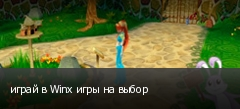 играй в Winx игры на выбор