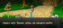 поиск игр- Винкс игры на нашем сайте