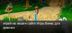 играй на нашем сайте Игры Винкс для девочек
