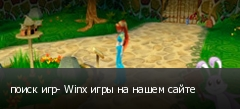 поиск игр- Winx игры на нашем сайте