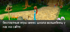 бесплатные игры винкс школа волшебниц у нас на сайте