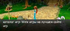 каталог игр- Winx игры на лучшем сайте игр