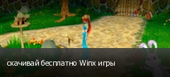 скачивай бесплатно Winx игры