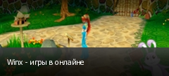Winx - игры в онлайне