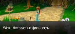 Winx - бесплатные флэш игры