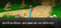 все Игры Винкс для девочек на сайте игр