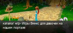 каталог игр- Игры Винкс для девочек на нашем портале