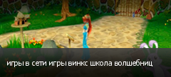 игры в сети игры винкс школа волшебниц