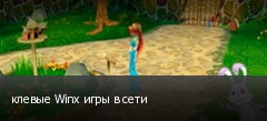 клевые Winx игры в сети