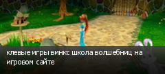 клевые игры винкс школа волшебниц на игровом сайте
